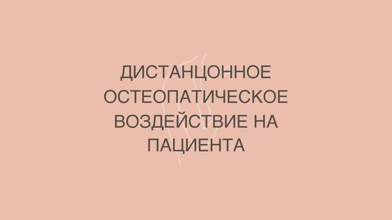 Дистанционное Остеопатическое Воздействия на Пациента Ефроемова Оксана