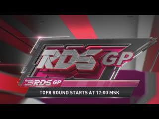 RDS GP. 4 этап. ADM Raceway. ТОП-8.