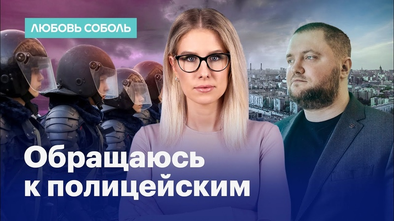 Любовь Соболь об аресте омбудсмена полиции Владимира Воронцова