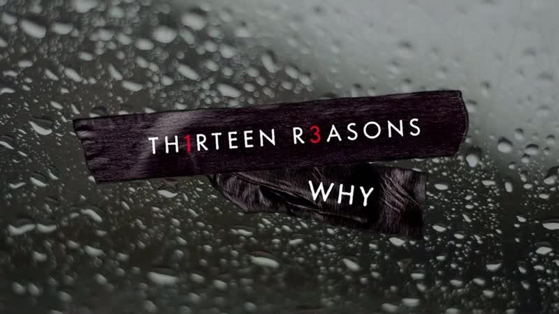 13 причин почему 4 сезон LOSTFILM
