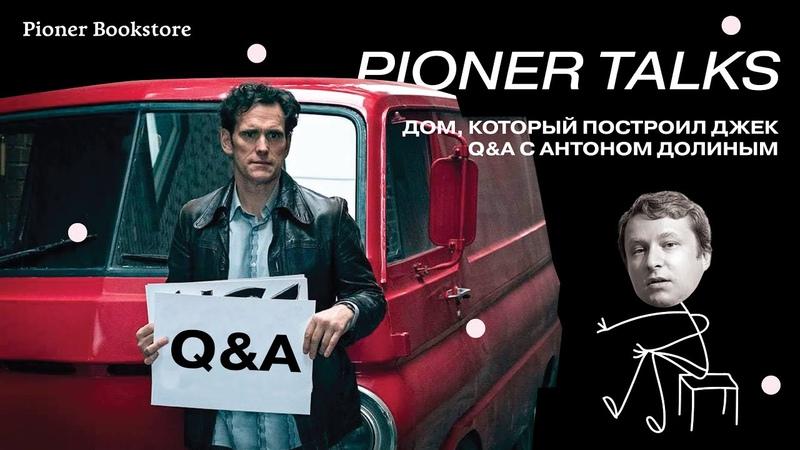Pioner Talks с Антоном Долиным Дом который построил Джек