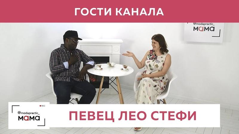 На канале Модные практики.Мама - певец, радиоведущий, участник программы «Песни на ТНТ» Лео Стефи.