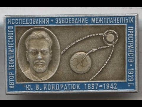 Юрий Кондратюк (Александр Шаргей) tempus viator
