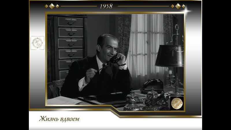 Жизнь вдвоем La vie à deux Клемон Дюур Clement Duhour 1958 Франция