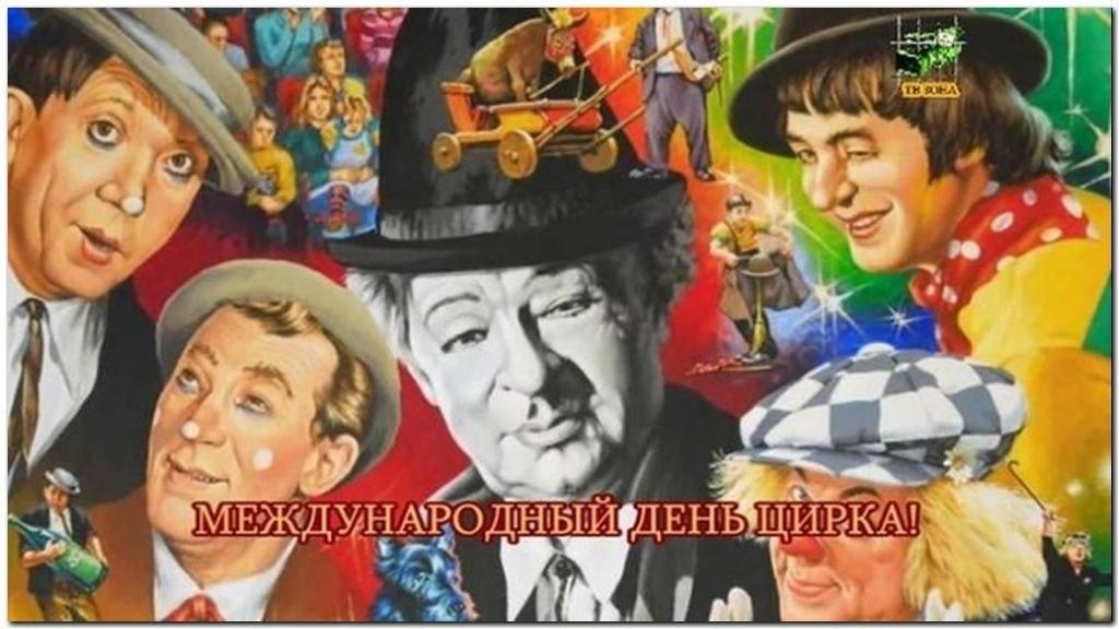 Международный день цирка открытки, рамки