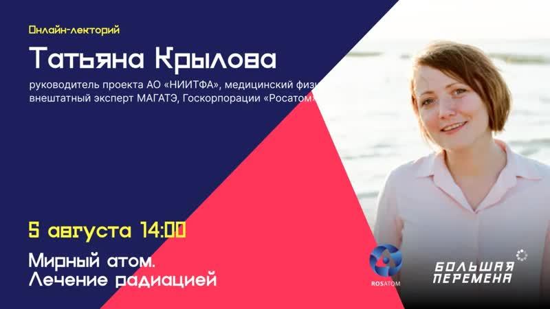 Татьяна Крылова в гостях у Большой перемены. Стрим 5 августа