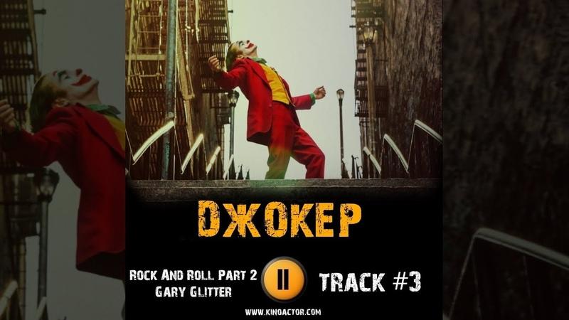 Фильм ДЖОКЕР 2019 музыка OST 3 Rock And Roll Part 2 Gary Glitter Хоакин Феникс Зази Битц