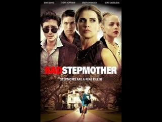 Ужасная мачеха _ Bad Stepmother (2018)