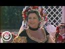 Веселая вдова. Серия 1 (1984)