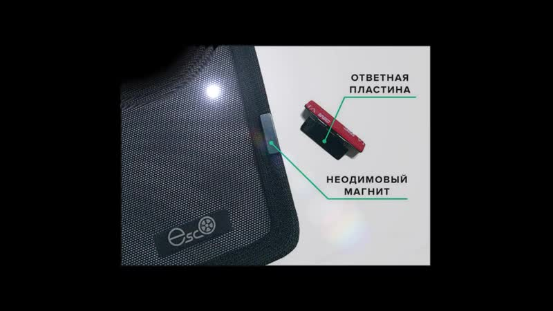 EscO шторки на магнитах Видео