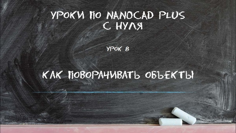 Уроки по nanoCAD с нуля Урок 8 Поворот