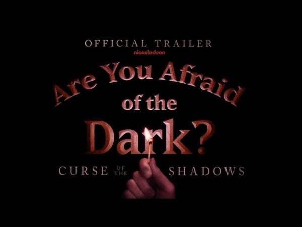 Боишься ли ты темноты Сезон 2 Трейлер