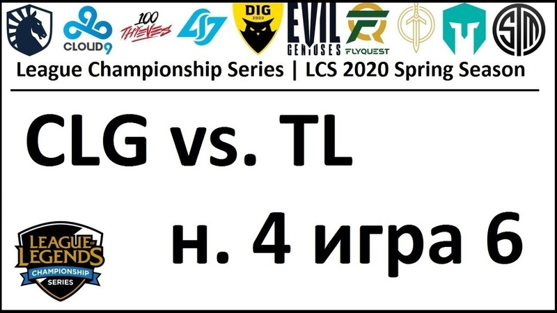 CLG vs. TL Week 4 Day 2 LCS Spring 2020 ЛЦС Чемпионат Америки Counter Logic Team Liquid