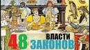 ГОВОРИТ ВАНТУЗ - 48 ЗАКОНОВ ВЛАСТИ