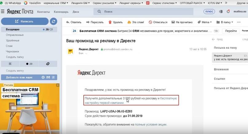 19 лидов по 187 рублей для поставщика оборудования по производству пончиков., изображение №9