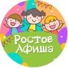 Ростов для родителей | Афиша