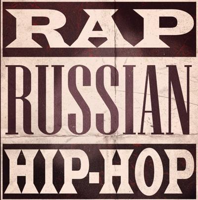 Sound-Russian Hip-Hop-Rap