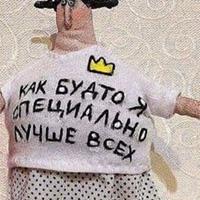 Янина Шрит |
