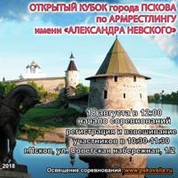 Открытый Кубок А. Невского 2021 Псков