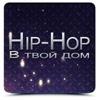 Хип-Хоп В твой Дом