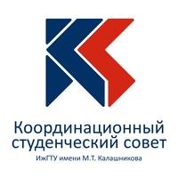 Логотип КСС (Координационный Студенческий Совет) ИжГТУ