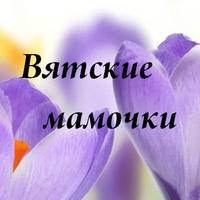 ஐ✿ஐ      ВЯТСКИЕ МАМОЧКИ   ஐ✿ஐ