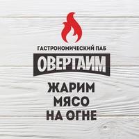 Логотип Паб Овертайм / Калуга