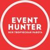 Event hunter - вся творческая работа Москва
