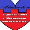Сайт города Микашевичи