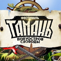 """Логотип Фестиваль """"Тамань - полуостров Свободы"""""""