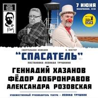 Логотип Концерты в Тюмени /Спасатель/ 7 июня