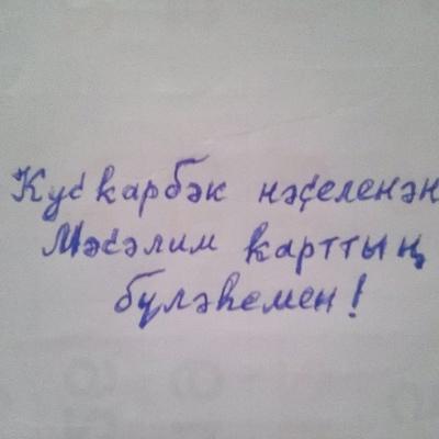Раис Исангазин