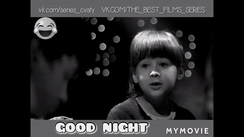 Good Night Svaty 3 Женечка желает всем милых снов