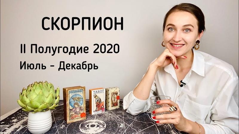СКОРПИОН 2 Полугодие 2020 Июль Декабрь 2020 года Таро Прогноз Diva V S