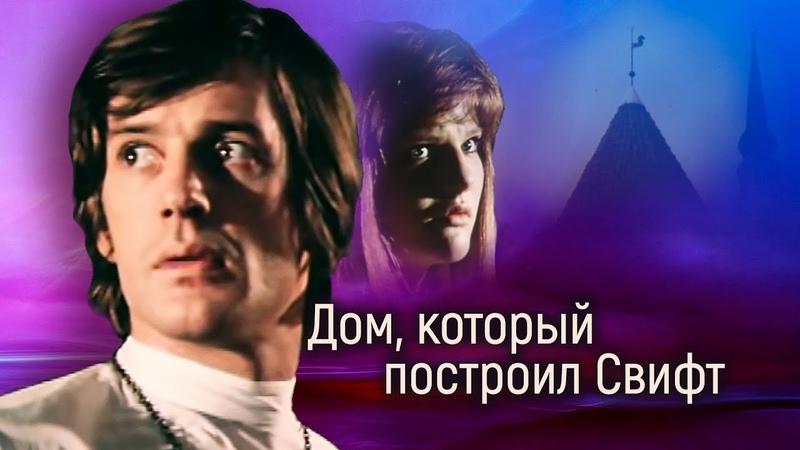 Дом который построил Свифт 1982 Фильм Марка Захарова Золотая коллекция