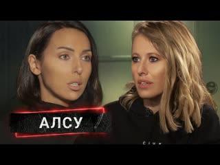 """Первое откровенное интервью Алсу о """"Голосе"""" и Микелле в шоу """"Осторожно, Собчак!"""""""