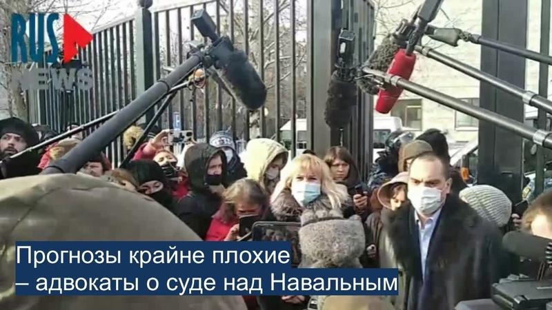 ⭕️ Прогнозы крайне плохие адвокаты о суде над Навальным
