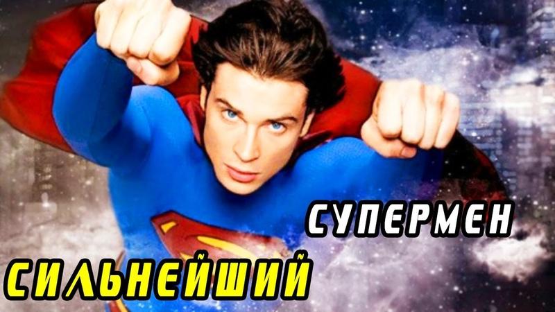Насколько РЕАЛЬНО силен Супермен Тома Уэллинга Тайны Смолвиля