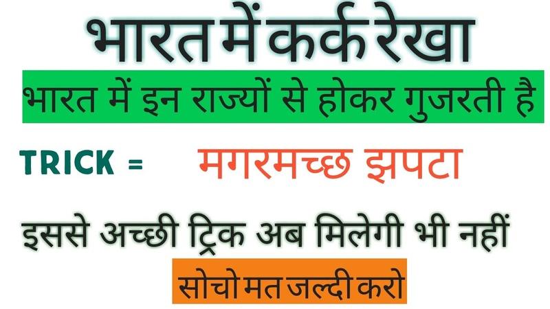 Kark rekha bharat ke rajyo se gujarti hai karkrekha trick examsirchannle