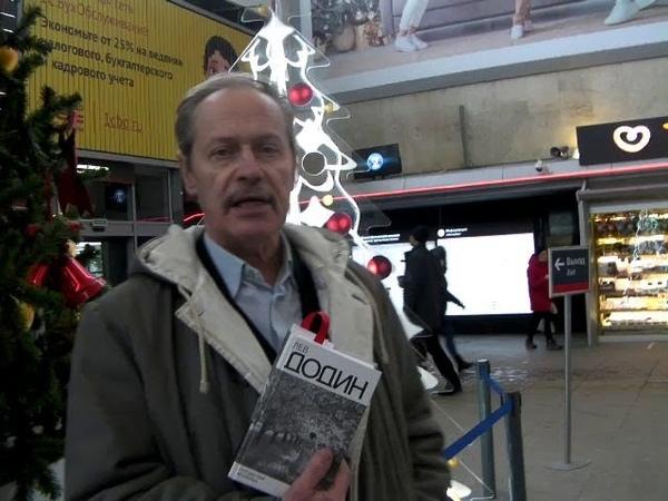 Л. Додин Вишневый сад ч. 4