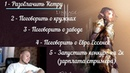 Разоблачение KetraWars №2 (конкурс на ЗАРПЛАТУ стримера) \ Итоги уходящего и планы будущего