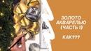 Золотая фактура акварелью. Часть 1. Карандашный рисунок.