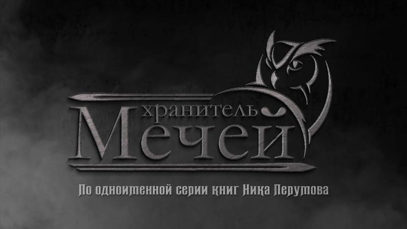 Хранитель мечей Первый официальный трейлер Rus