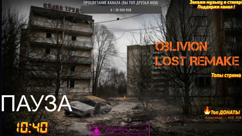 S.T.A.L.K.E.R.: Oblivion Lost Remake 2.5 Прохождение 1