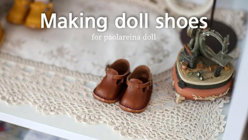인형가죽신발만들기 미니 신발 가죽공예 Making doll shoes for paolareina DIY mini shoes leatherworks