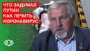 Владимир Жданов, что ПРОИСХОДИТ в России, что задумал Путин. Новости БЕЛРУСИНФО 2020