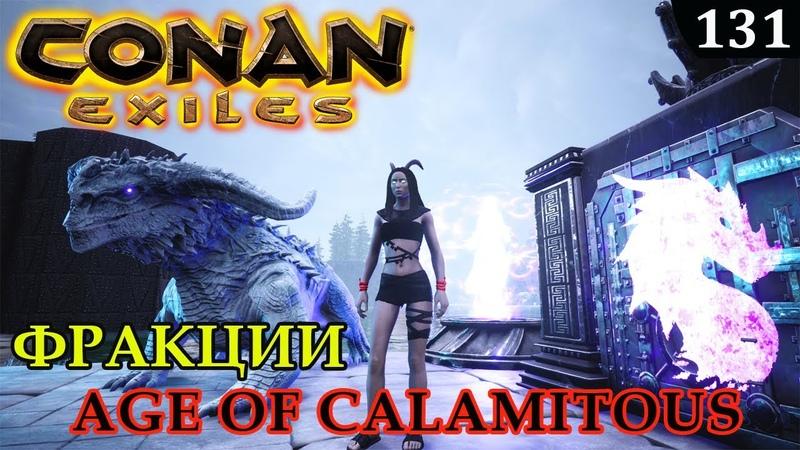 Conan Exiles ВСЕ ФРАКЦИИ 2 Age of Calamitous
