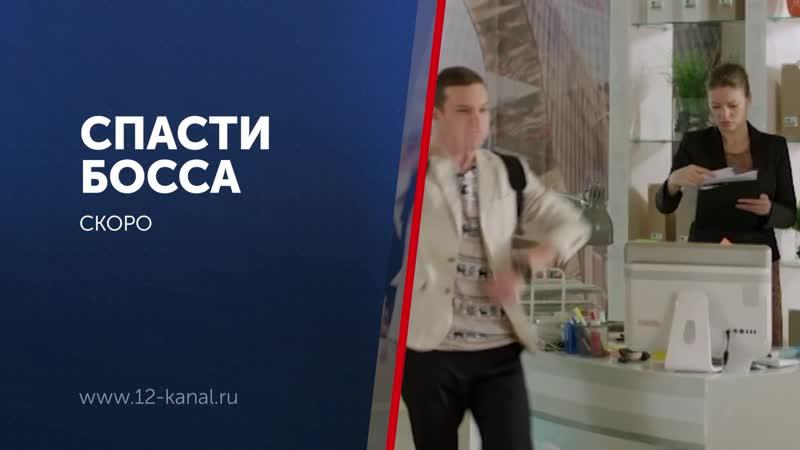 Анонс сериала «Спасти босса» (25.02.21)
