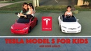 Tesla Model S for Kids and Adults - Radio Flyer Race Cars for the Family