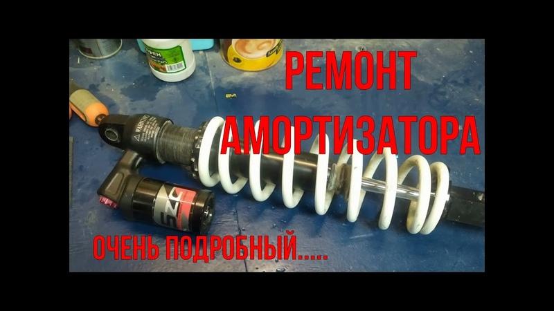 Подробный ремонт Амортизатора SZC GR7 KOVI 250 172fmm